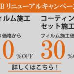 カーフィルム専門サイトリニューアルに伴うキャンペーン実施中!